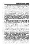 Проблеми вікової психології: хрестоматія, фото 6