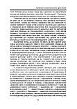 Проблеми вікової психології: хрестоматія, фото 7