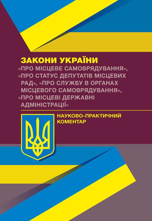 """НВК ЗУ """"Про місцеве самоврядування"""", """"Про статус депутатів місцевих рад"""""""