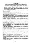 """НВК ЗУ """"Про місцеве самоврядування"""", """"Про статус депутатів місцевих рад"""", фото 2"""