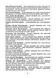 """НВК ЗУ """"Про місцеве самоврядування"""", """"Про статус депутатів місцевих рад"""", фото 3"""