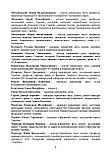 """НВК ЗУ """"Про місцеве самоврядування"""", """"Про статус депутатів місцевих рад"""", фото 4"""