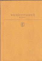 Ф.М. Достоевский Идиот