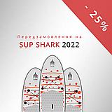 Передзамовлення на дошки SHARK 2022 розпочато!