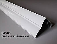 Карниз алюминиевый 2-х рядный БР-05 белый (45*43 мм)