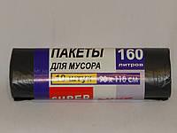 Пакет мусорный 160 литров (10 пакетов)