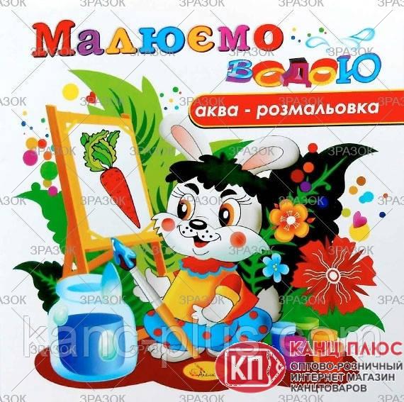 """Апельсин Аква-раскраска """"Рисуем водой"""" Арт.РМ-09: продажа ..."""