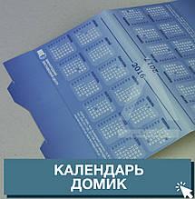 Друк календар будиночок