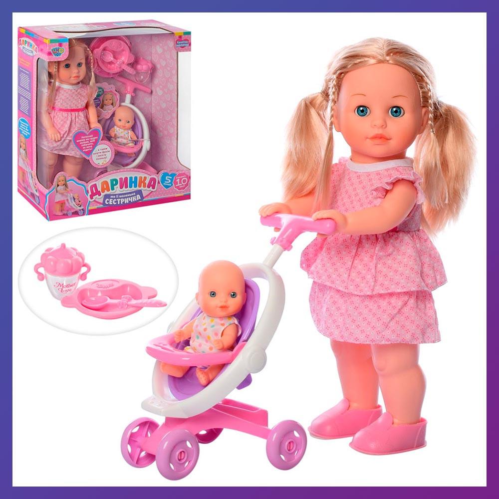 Іграшкова лялька Даринка М 5444-1 UA музична з коляскою та аксесуарами