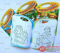 """Апельсин Раскраска-игрушка В4 """"Палітра"""" с накл. арт.РМ-08"""