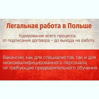 Помощь в трудоустройстве Польша