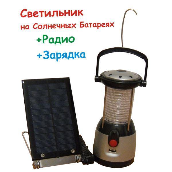 AXIOMA energy Светильник с Радио на Солнечных Батареях (Модель С-020), AXIOMA energy