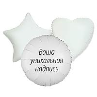 """Индивидуальная надпись на фольгированный шарик 32"""" Баблс 24""""-36"""" (Золотом или Серебром)"""