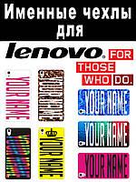 Печать на чехле для Lenovo S856