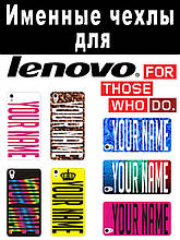 Именной чехол для Lenovo Vibe P1m