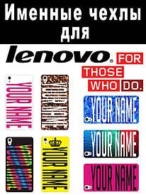 Именной чехол для Lenovo S580