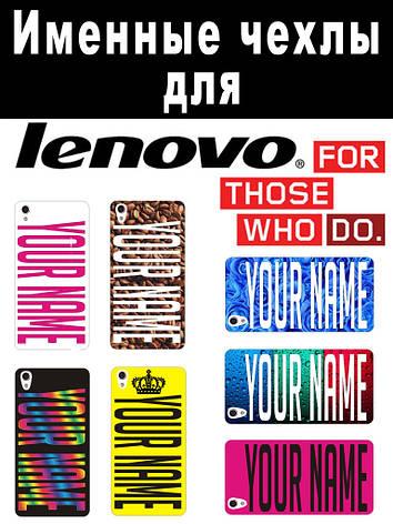 Именной чехол для Lenovo S580, фото 2