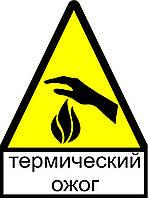 Предупреждающий знак «Термический ожог».