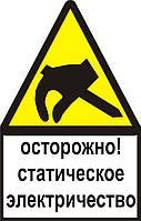 Предупреждающий знак «Статическое напряжение».