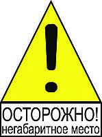 Предупреждающий знак «Негабаритное место».