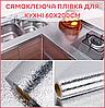 Фольга самоклеющаяся для рабочей поверхности на кухне 60х200, фото 9
