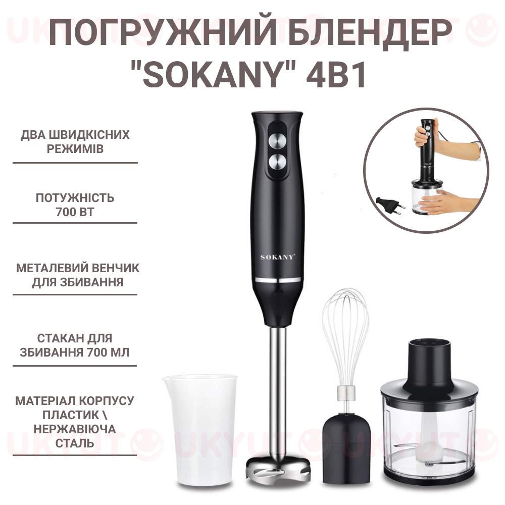 Занурювальний Блендер 4 в 1 SOKANY WK-1710-4