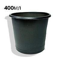 Стакан для рассады Одесса 400мл, 1000 шт/ящ