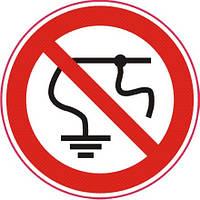 Запрещающий знак «запрещается работать без заземления»