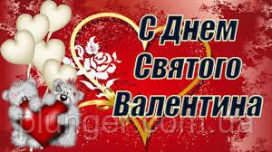 """Вафельная картинка для торта """"С Днем Св. Валентина!"""", (лист А4)"""