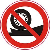 Запрещающий знак «запрещается установление и стояние транспортного средства без упорных колодок»