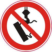Запрещающий знак «запрещается использование неисправных стропольных устройств»