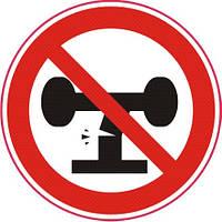 Запрещающий знак «запрещается использование случайных предметов как подставку для уравновешивания транспортных