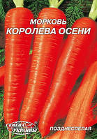 Морковь Королева осени 20г