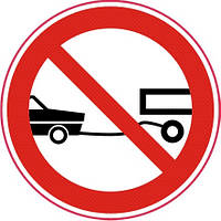 Запрещающий знак «буксировка подвижного состава на гибком тросе запрещено»