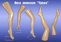 """Манекен. Нога женская """"Чулок""""."""