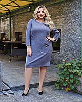 Стильное женское теплое платье с длинным рукавом батал Светло-серое