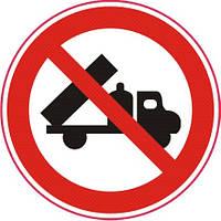 Запрещающий знак «Выполнение работ под кузовом без установки упора стопорных пальцев запрещено»