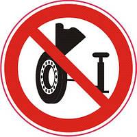 Запрещающий знак «Накачка шин без защитного устройства запрещено»