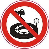 Запрещающий знак «Изменение положения на диске стопорных колец при давлении в шине запрещено»