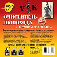 Чистка дымохода. Очиститель дымохода + витамины для камина 1кг