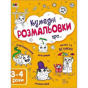 """Детская книга """"Творческий сборник: Забавные раскраски про..."""" АРТ 19006 укр"""