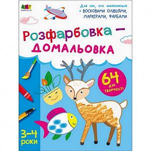 """Детская книга """"Творческий сборник: Раскраска-дорисовка"""" АРТ 19001 укр"""