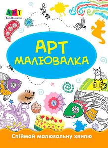 """Раскраски для детей """"Зимние развлечения"""" АРТ 12402 укр"""