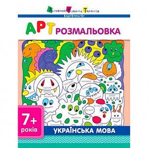 """Раскраски для детей """"Украинский язык"""" АРТ 11409 укр"""