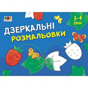 """Детская книга """"Рисовалка для самых маленьких: Зеркальные раскраски №1"""" АРТ 19204 укр"""