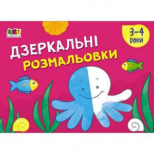 """Детская книга """"Рисовалка для самых маленьких: Зеркальные раскраски №2"""" АРТ 19205 укр"""