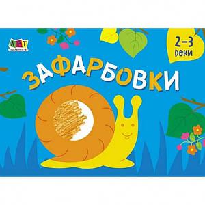 """Детская книга """"Рисовалка для самых маленьких: Раскраска №2"""" АРТ 19207 укр"""
