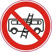 Запрещающий знак «Пользоваться приставной лестницей при ТО  запрещено»
