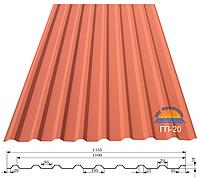 Профнастил ГП-20 цветной 0,45мм