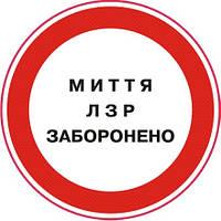 Запрещающий знак «мытье агрегатов, узлов и двигателей легковоспламеняющим веществом запрещено»